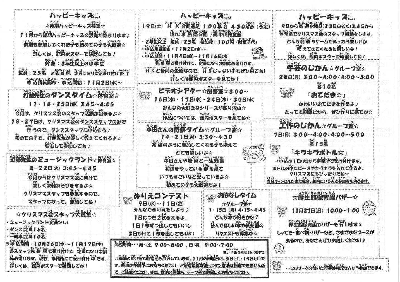 201611otayori_002